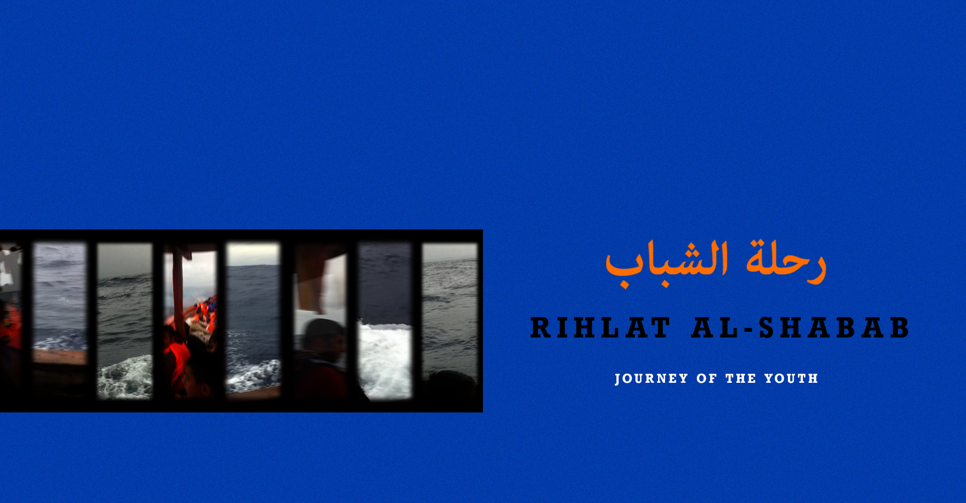 Rihlat al-Shabab (Journey of the Youth) - Information & Cultural Exchange